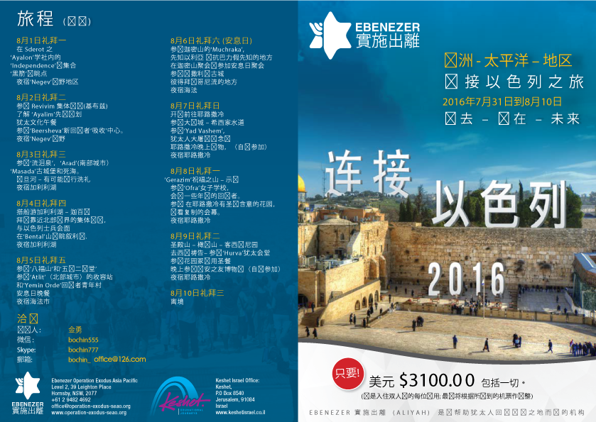 CHI-Asia-Pacific-Israel-Tour-2016-EMAIL